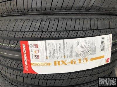 全新輪胎 NAKANG 南港 RX615 RX-615 205/55-16 另有 NT830 VE303 R1 PC6