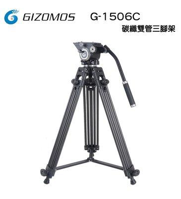 【EC數位】GIZOMOS G-1506C 碳纖雙管三腳架 油壓三腳架