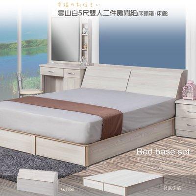 【UHO】ZM雪山白5尺雙人二件式房間組(床頭箱+加強床底) 免運費