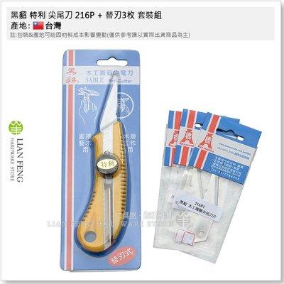 【工具屋】*含稅* 黑貂 特利 尖尾刀 216P + 替刃3枚 套裝組 園藝 接木 勞作 木工工作刀 可替刃 1.0mm