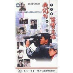 老店新開!《我們的留學生活—在日本的日子》DVD 競標價=結標價