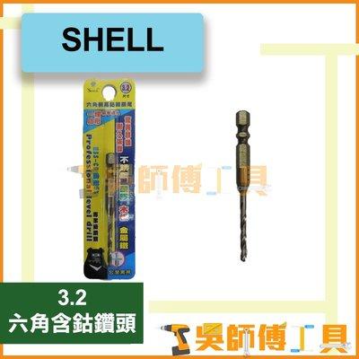 *吳師傅工具* SHELL 3.2mm 六角含鈷鑽頭 一體成型 高鈷鐵鑽尾/可鑽白鐵