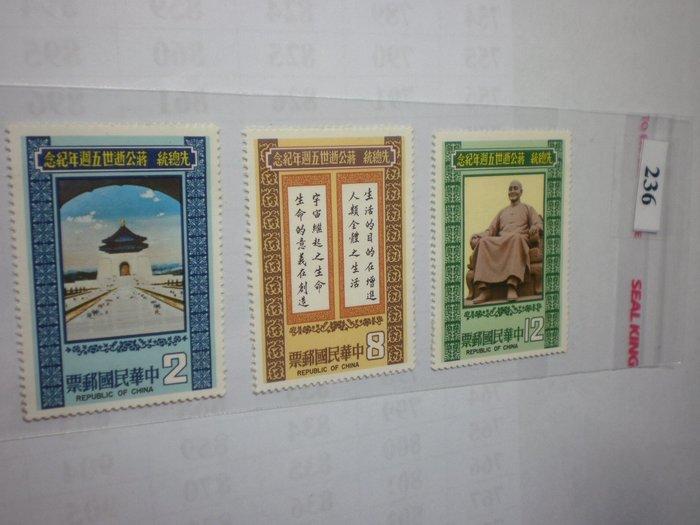 【中華民國六十九年四月四日 先總統  蔣公逝世五週年紀念郵票】 應郵-236