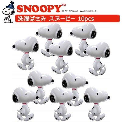 尼德斯Nydus 日本正版 限量 史奴比 SNOOPY PEANUTS 生活小物 造型曬衣夾 一包10入 預購