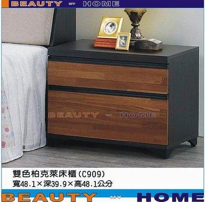 【Beauty My Home】19-CL-122-03雙色柏克萊1.6尺床邊櫃【高雄】