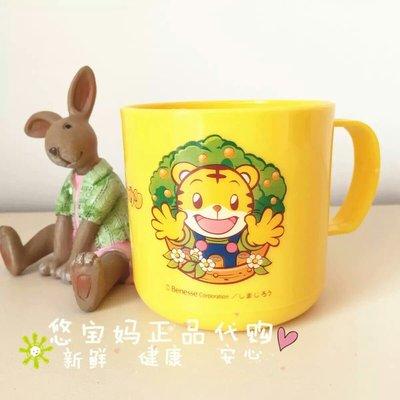 【粉丝福利】日本正版 巧虎 卡通婴幼儿童刷牙漱口杯