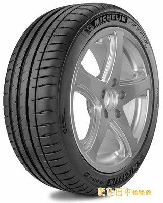 【田中輪胎館】米其林 PS4 245/45-17 歐洲製 (特價至9月底止)