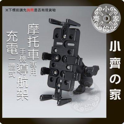 五匹 MWUPP 8mm 10mm 歪嘴頭2組 速克達 車架 後照鏡 GPS導航 支架 固定車架 手機車架 小齊的家