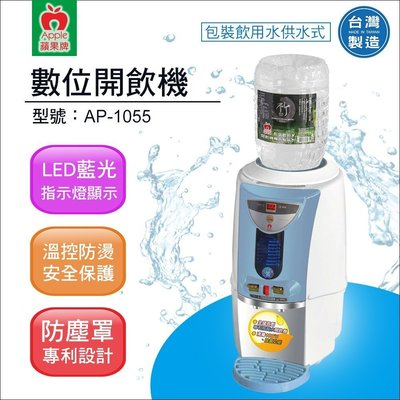 蘋果牌 AP-1055數位包裝飲用水供水式開飲機 【水易購台中店】