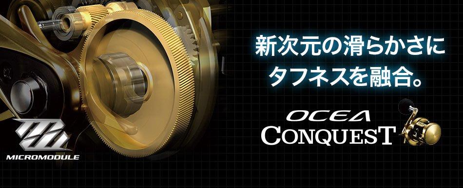 ☆~釣具先生~☆ SHIMANO OCEA CONQUEST 301PG(左) 鼓式捲線器