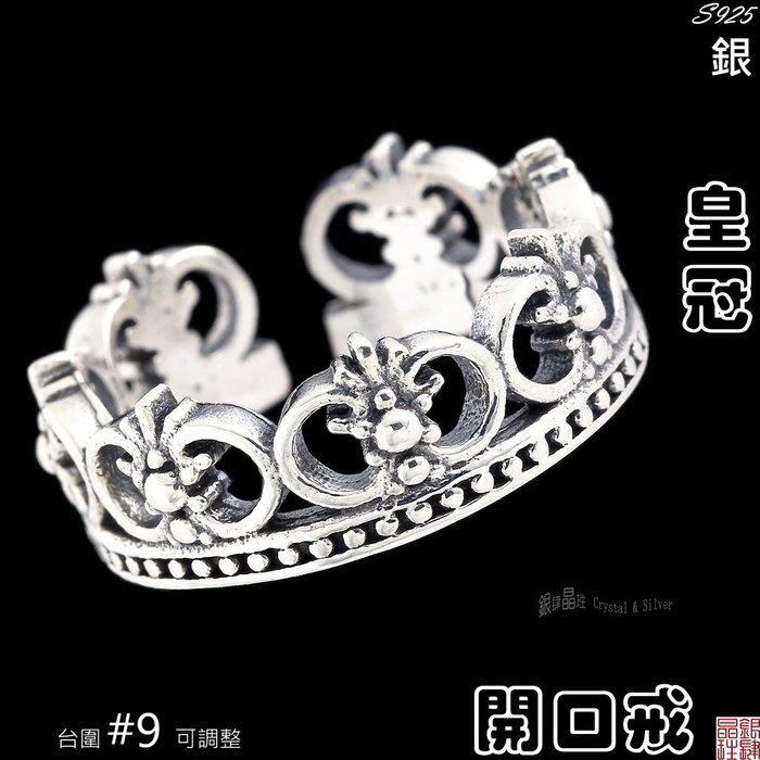 ✡925銀✡開口戒指✡皇冠造形✡7mm寬✡現況戒圍9號✡可調整✡ ✈ ◇銀肆晶珄◇ SLrn901-2
