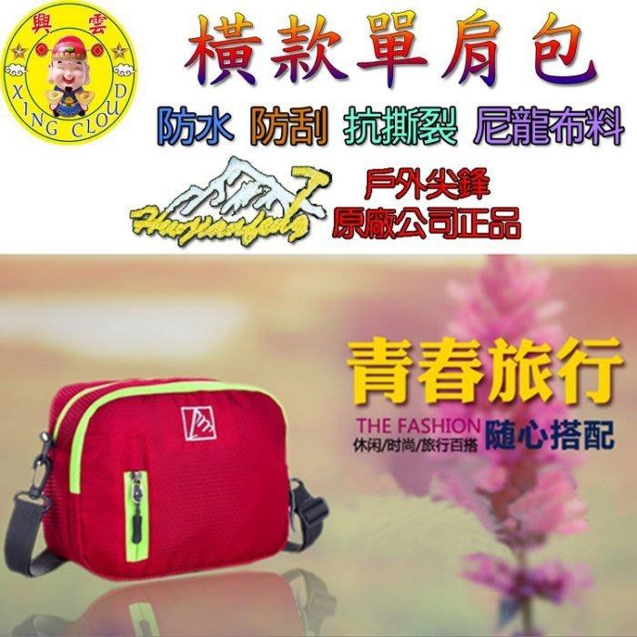 22023-----興雲網購 戶外尖鋒原廠公司正品 橫款單肩包20L 背包 自行車包 運動包 胸包 腰包 肩背包 登山包