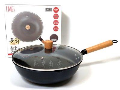 【歡樂廚房】 LMG長野不沾熟鐵鍋 不沾炒鍋 超薄款 快速 熱炒 30cm