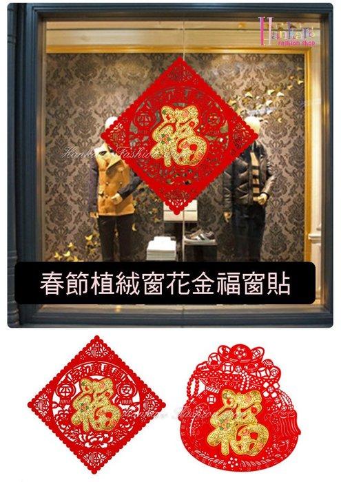 ☆[Hankaro]☆ 春節系列商品精緻植絨金福雕花窗貼系列(單一張)