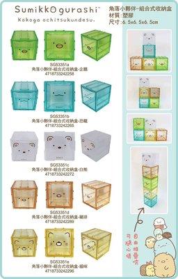 現貨📢正版📢角落生物 組合式收納盒 積木收納盒 收納盒 置物盒 盒子 置物盒 San-X 角落小動物 角落小夥伴