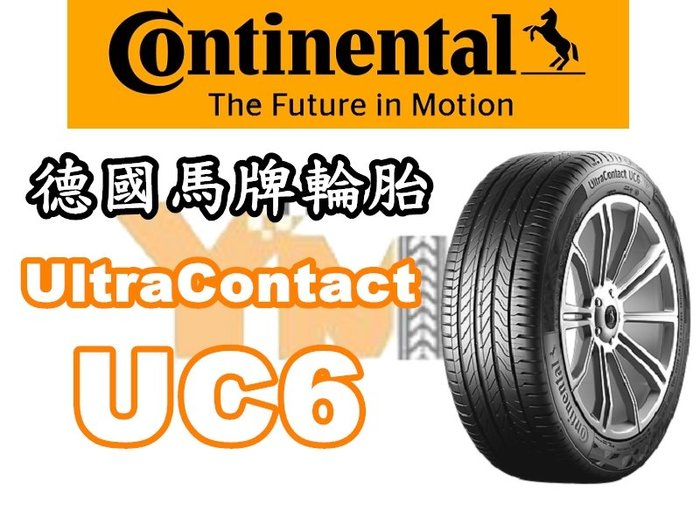 非常便宜輪胎館 德國馬牌輪胎  UltraContact UC6 215 60 16 完工價XXXX 全系列歡迎來電洽詢