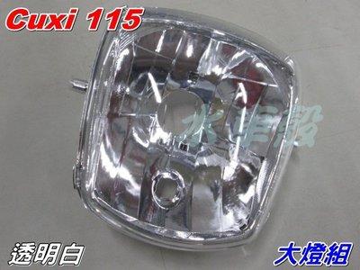 水車殼 車種 CUXI 115 原車型 大燈組 透明白 1組售價$620元 cuxi115