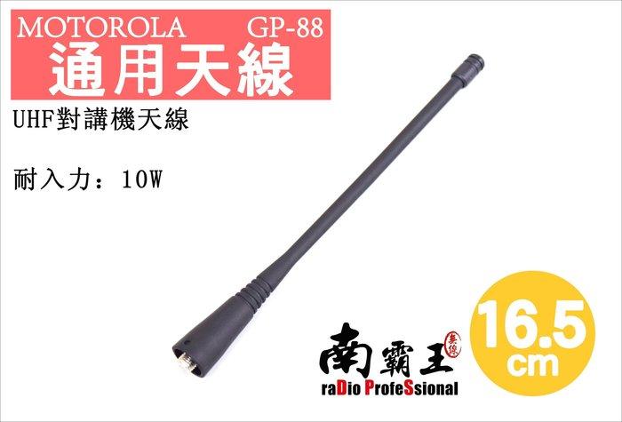 ~No.1南霸王 無線~MOTOROLA UHF 對講機天線 GP-88 GP-328 Wintec LP-5605