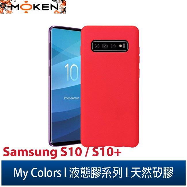【默肯國際】My Colors液態膠系列Samsung Galaxy S10/S10+ 新液態矽膠 絲滑 柔軟 保護殼