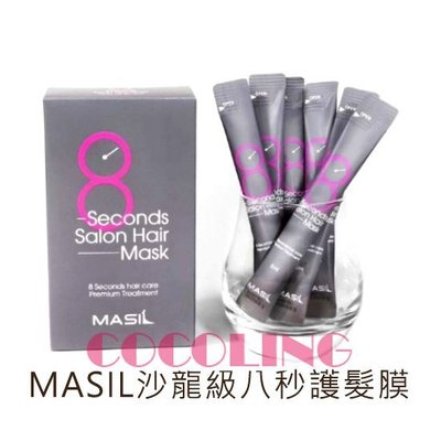 {COCOLING} 韓國 MASIL 沙龍級八秒護髮膜 / 三次方胺基酸洗髮精 旅行組8mlX20入 兩款任選 現貨