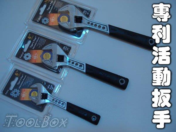 【ToolBox】Fulco~☆專利握把☆開口扳手/輕量化大開口板手/板桿