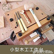 家用小型木工工作台 木工桌 木工台多功能桌面木工台 手工工作台ATF  格蘭小舖