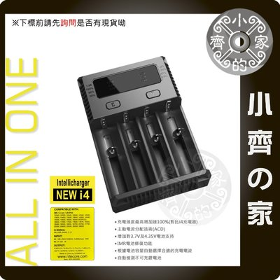 NiteCore I4 充電器 可充Ni-MH Ni-Cd AAA AAA 3號 4號 AWT 18650電池 小齊的家