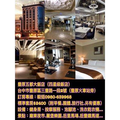 五都大飯店訂房一晚$2400元(附早餐)   訂房專線:毅姐0980-639968