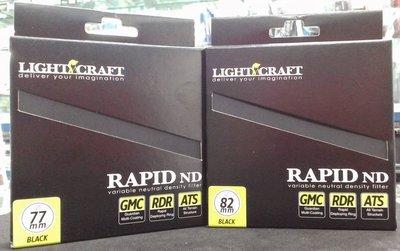 第3代 LCW 可調式ND減光 Rapid ND 82mm ND4-ND1000 超薄型 LIGHT CRAFT