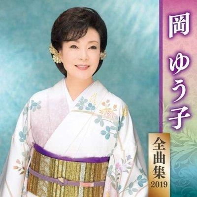 *代購 岡ゆう子 2019 全曲集  (日本版CD)