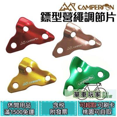 【單車玩家】Camperson超輕量鋁合金鏢型營繩調節片-孔徑8mm(4色) 陽極處理/登山露營天幕帳篷 /桃園可自取