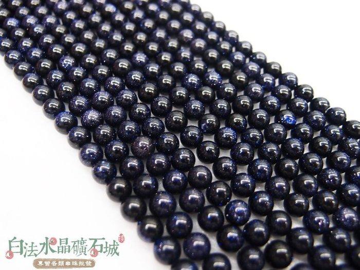 白法水晶礦石城         藍金砂石     6mm 礦質 求財 聚財 串珠/條珠  首飾材料