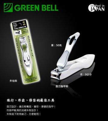 【angel 精品館 】  日本GREEN BELL 綠鐘匠 指甲剪BL-GT101