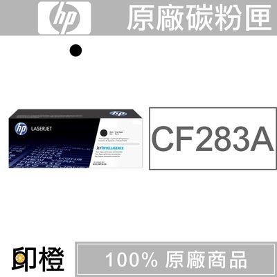 【印橙台中】HP CF283A(83A) 原廠黑色碳粉匣 M201dw∣M201n∣M125a∣M125nw∣M127f
