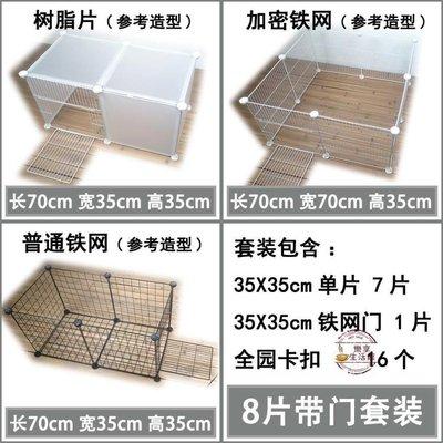 『多寶格調』 隨變DIY鐵網寵物籠刺猬荷蘭豬兔籠小型犬護欄貓籠狗圍欄寵物圍欄 8片-80」