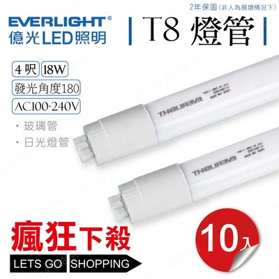 《限時限量》億光 LED 18W T8 4呎 10入 廣角 全電壓 玻璃管 燈管 間接照明 保固2年