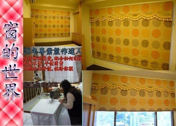 【窗的世界】20年專業製作達人,三明治遮光造型羅馬簾/窗簾#238網路訂做服務
