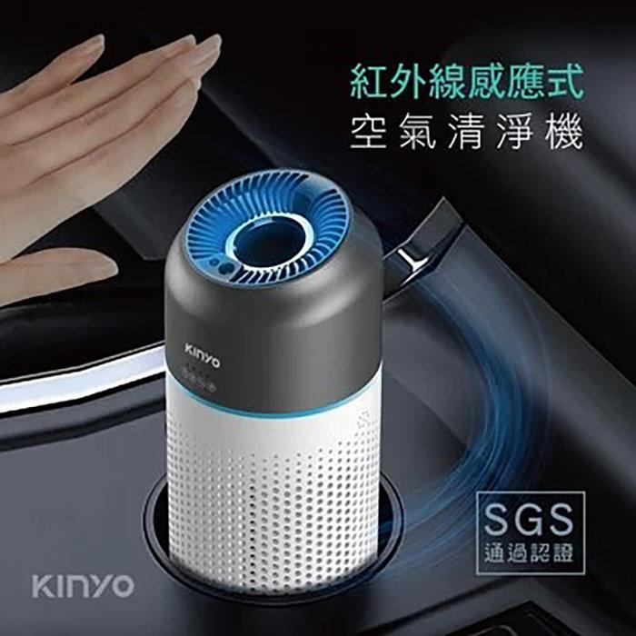 KINYO耐嘉 AO-207 感應式空氣清淨機 USB供電 HEPA濾心 清淨器 淨化機 PM2.5 除異味 家用 車用