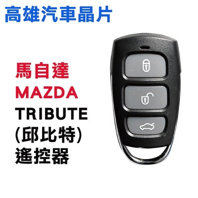 【高雄汽車晶片】馬自達 MAZDA 車系 TRIBUTE (邱比特) 遙控器 /汽車搖控器