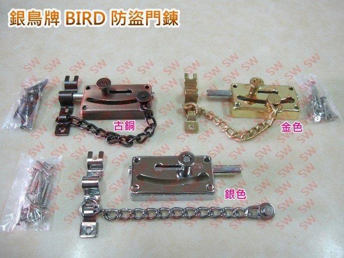 HK004 BIRD 銀鳥牌 防盜鏈 安全門鏈 防盜鍊 門鍊 門鏈 防盜鎖 鍊鎖   門鎖 附螺絲 台灣製 銀/古銅/金