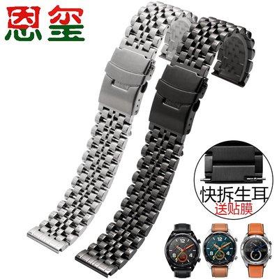 錶帶 手錶配件精鋼表帶適配華為watch GT 2代PRO榮耀Magic/Dream智能不銹鋼表鏈