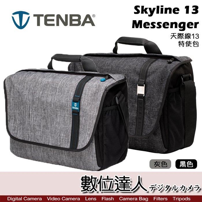 【數位達人】Tenba 天霸 Skyline 13 Messenger 天際線13 特使包 / 單肩包 側背包 斜背包