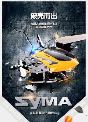 佳佳玩具 ----- 紅外線 搖控 直升飛機 直昇機 耐摔 合金  【XF3925】
