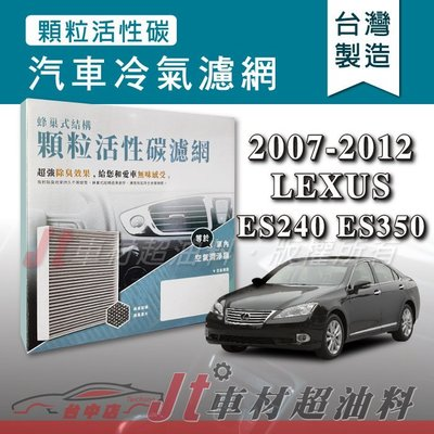 Jt車材 - 蜂巢式活性碳冷氣濾網 - 凌志 LEXUS ES240 ES330 2007-2012年 有效吸除異味