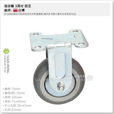 【工具屋】*含稅* 儀器輪 3英吋 固定 設備輪 固定輪 工具車輪 輪子 推車輪 工作車 機台 椅輪