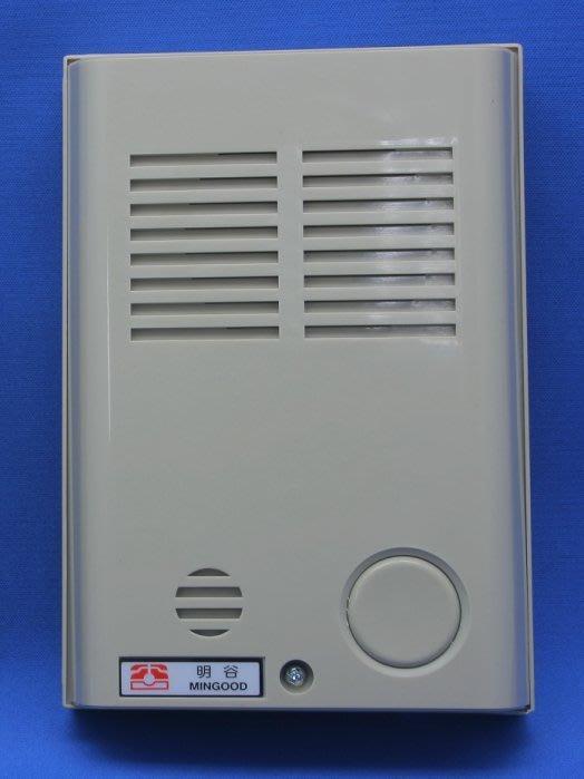 明谷牌B型公寓用對講機組(含門口機X1室內機X3整流器X1)套餐+不鏽鋼屋外防水箱(小)