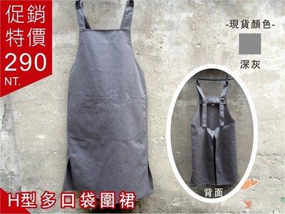 H型多口袋圍裙☆深灰色☆後釦圍裙A2
