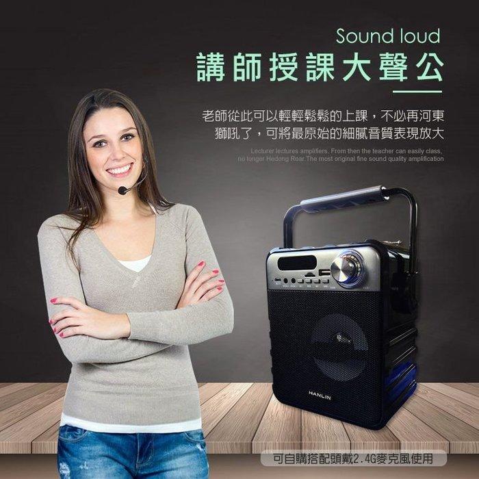 (原廠公司貨) HANLIN-LBT1 擴音收音5寸藍芽音響