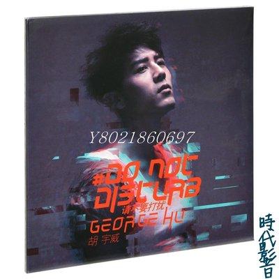 正版現貨 胡宇威 請不要打擾 Do Not Disturb 2017專輯唱片CD碟片