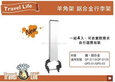 ||MyRack|| Travel Life 置梯用羊角組(4入) 鋁合金行李架 羊角 車頂架 自行車架 貨物架 樓梯架